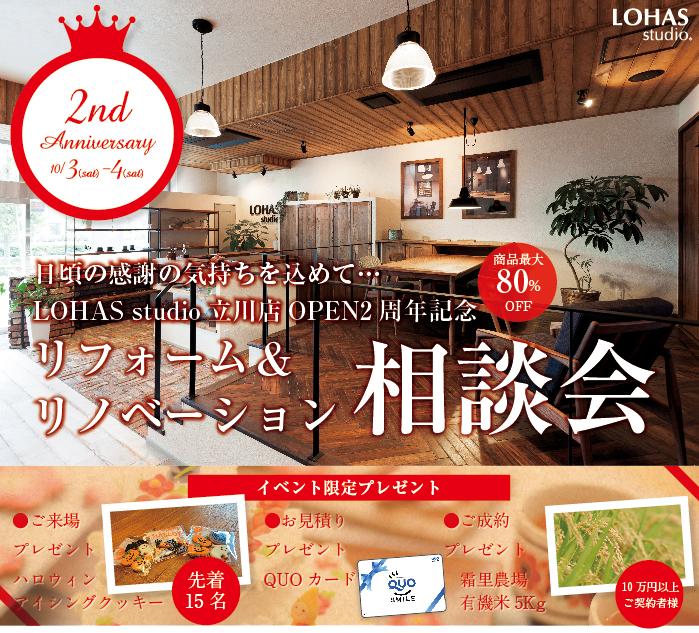【立川】LOHAS studio立川店オープン2周年記念 リフォーム&リノベーション相談会 詳細