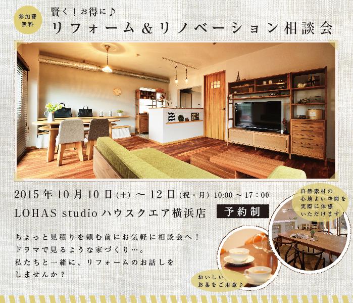 【横浜・予約制】リフォーム&リノベーション相談会 in LOHAS studio ハウスクエア横浜店 画像