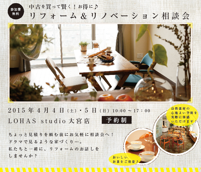 【さいたま・予約制】リフォーム&リノベーション相談会 in LOHAS studio 大宮