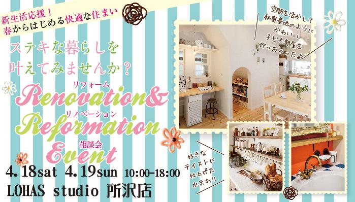 【所沢】リフォーム&リノベーション相談会 in LOHAS studio 所沢店