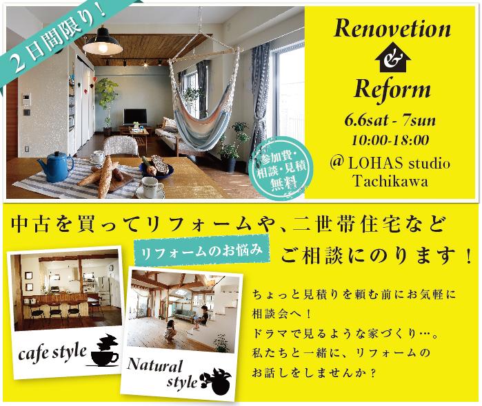 【立川】リフォーム&リノベーション相談会 in LOHAS studio 立川店 詳細
