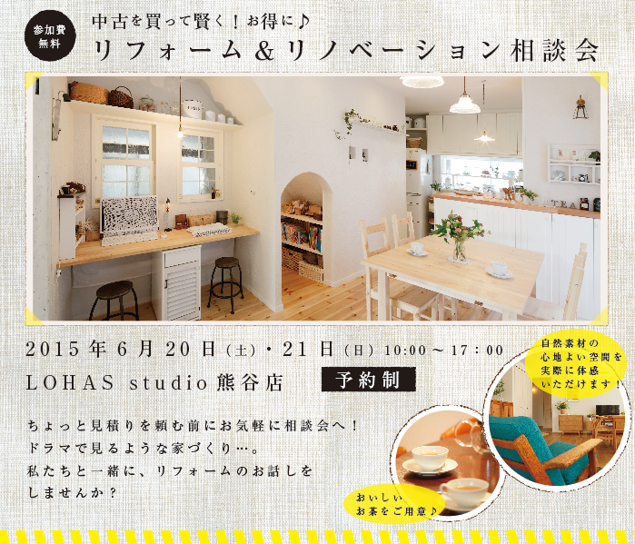 【熊谷・予約制】リフォーム&リノベーション相談会 in LOHAS studio 熊谷 画像