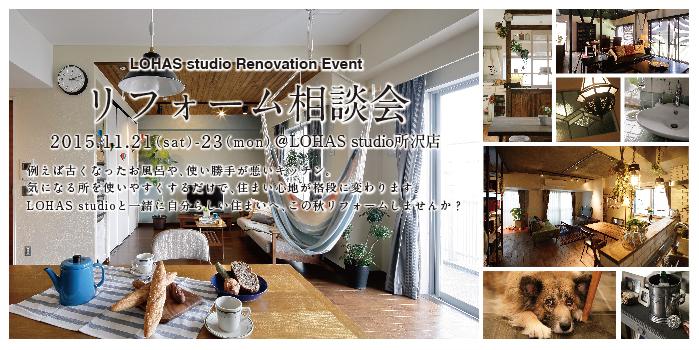 【所沢】リフォーム&リノベーション相談会 in LOHAS studio 所沢店 詳細