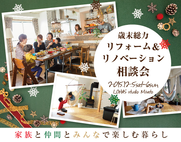 【三郷】歳末総力リフォーム&リノベーション相談会 in LOHAS studio 三郷店 画像