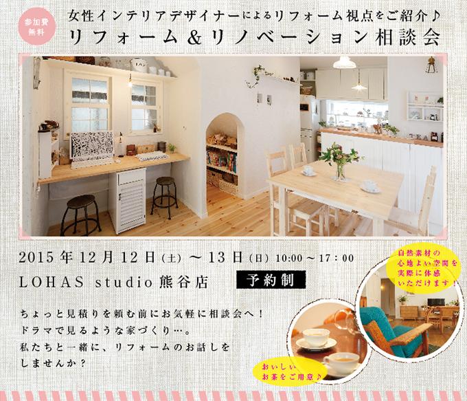 【熊谷・予約制】女性インテリアデザイナーによるリフォーム&リノベーション相談会 in LOHAS studio 熊谷店 画像