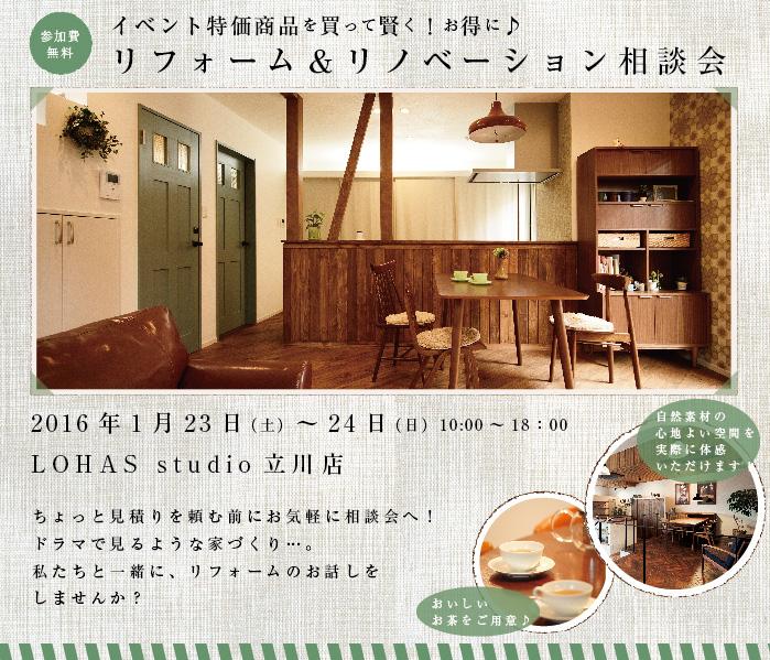 【立川】リフォーム&リノベーション相談会 in LOHAS studio 立川店 画像