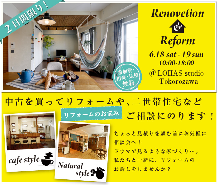 【所沢】リフォーム&リノベーション相談会  in LOHAS studio 所沢店 画像