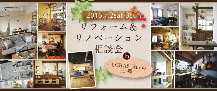 【三郷】リフォーム&リノベーション相談会 in LOHAS studio 三郷店 詳細