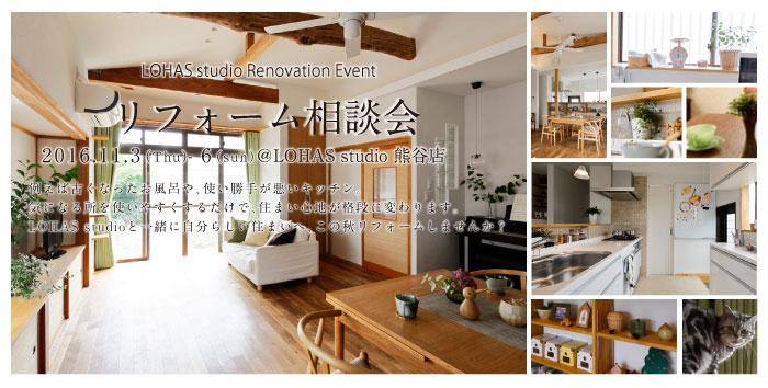 【熊谷】リフォーム&リノベーション相談会  in LOHAS studio 熊谷店 メイン画像