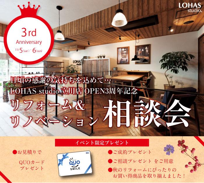 【立川】LOHAS studio立川店オープン3周年記念 リフォーム&リノベーション相談会 詳細