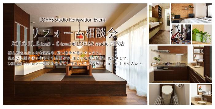 【所沢】リフォーム&リノベーション相談会  in LOHAS studio 所沢店 タイトル画像