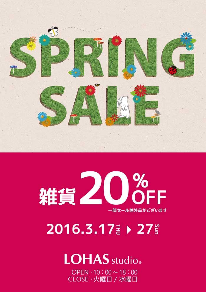 雑貨 Spring Sale 画像