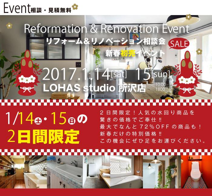 【所沢】新春初売イベント リフォーム&リノベーション相談会 in LOHAS studio 所沢店 画像