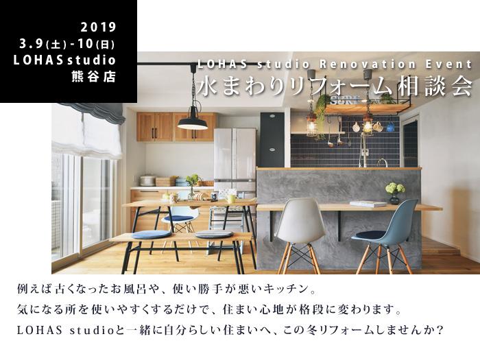 【熊谷】水まわりリフォーム&リノベーション相談会 in LOHAS studio熊谷店 詳細