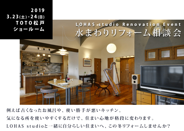 【松戸】水まわりリフォーム&リノベーション相談会 in TOTO松戸ショールーム 詳細