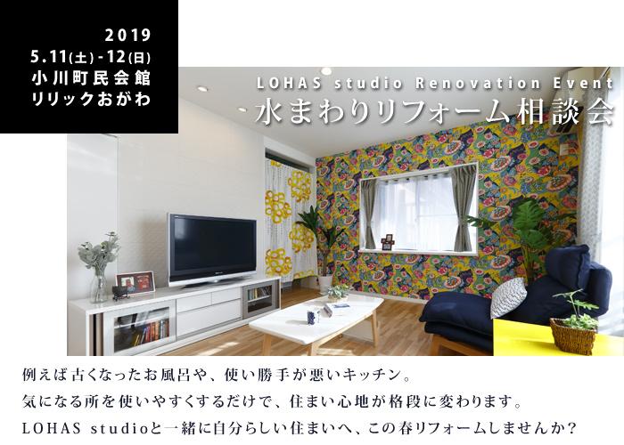 【熊谷】水まわりリフォーム&リノベーション相談会 in 小川町民会館 リリックおがわ 詳細