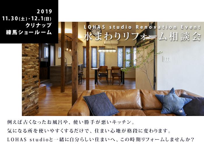 【練馬】リフォーム&リノベーション相談会 in クリナップ練馬ショールーム 詳細