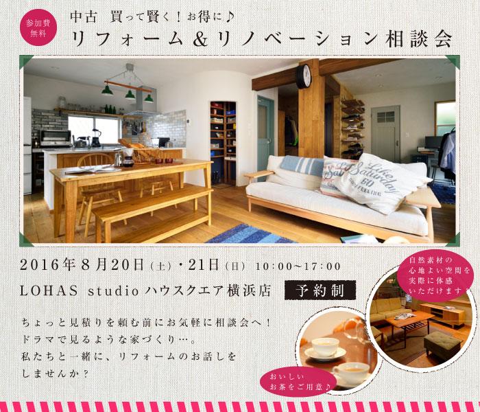 【横浜・予約制】リフォーム&リノベーション相談会 in LOHAS studio ハウスクエア横浜 画像