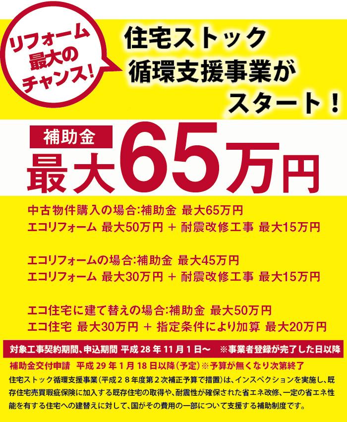 リフォーム最大のチャンス!住宅ストック循環支援事業がスタート!補助金最大65万円 説明