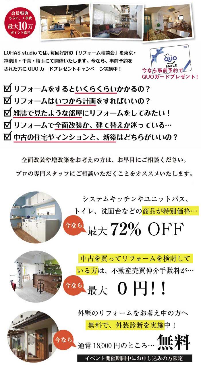 リフォーム&リノベーション相談会 詳細