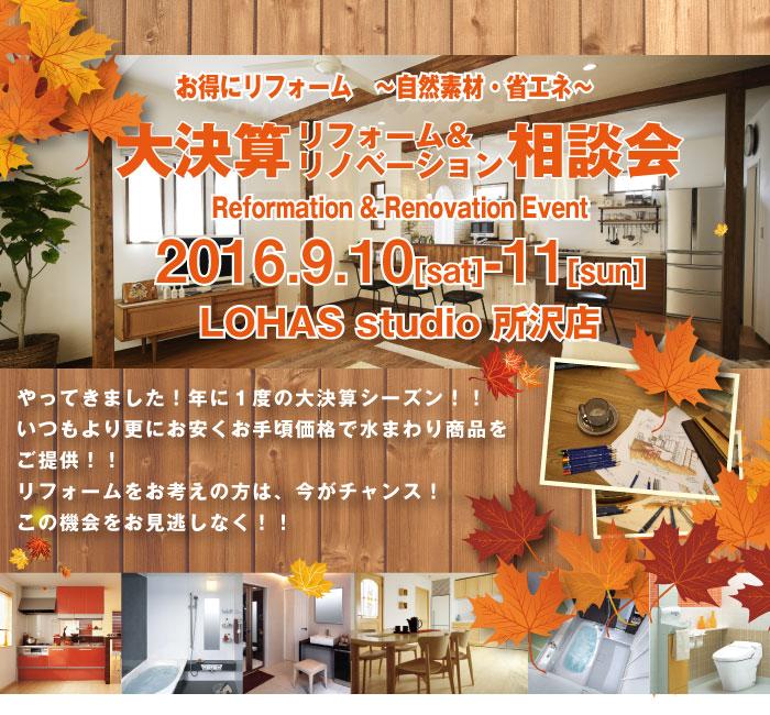 【所沢】大決算リフォーム相談会 in LOHAS studio 所沢店 詳細