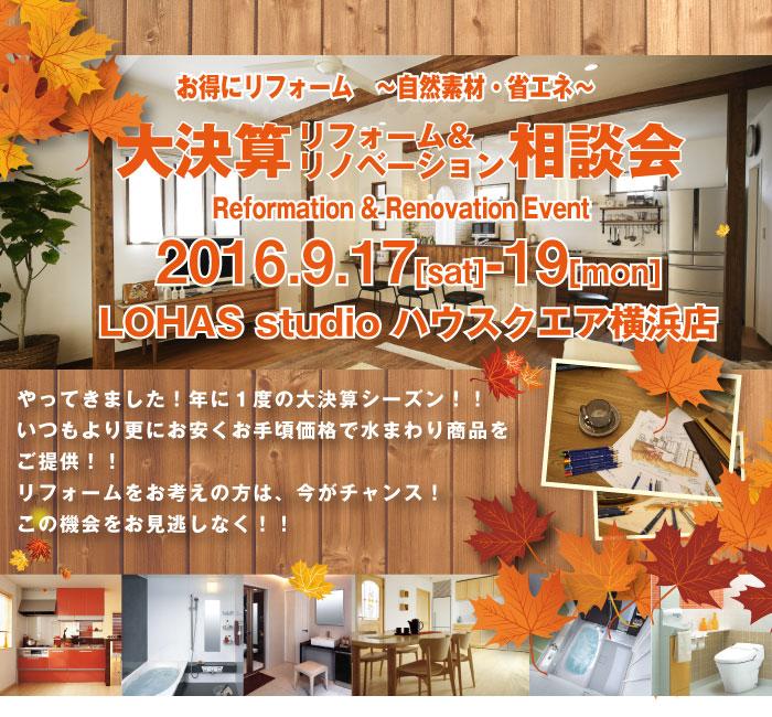 【横浜】大決算リフォーム相談会 in LOHAS studio ハウスクエア横浜店 詳細