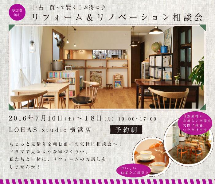 【横浜・予約制】リフォーム&リノベーション相談会  in LOHAS studio 横浜店 画像