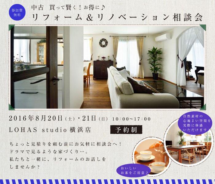 【さいたま・予約制】リフォーム&リノベーション相談会 in LOHAS studio 大宮 画像