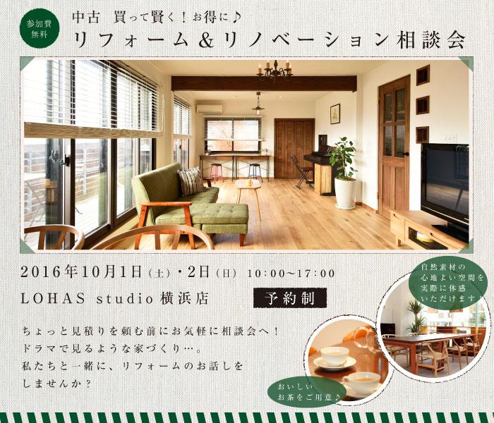 【横浜・予約制】リフォーム&リノベーション相談会 in LOHAS studio 横浜 画像