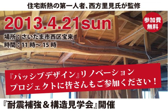 passiv_taishin_kouzou01.jpg