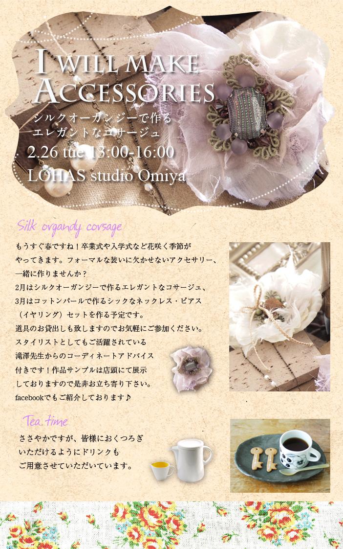 20130226大宮WSメイン.jpg
