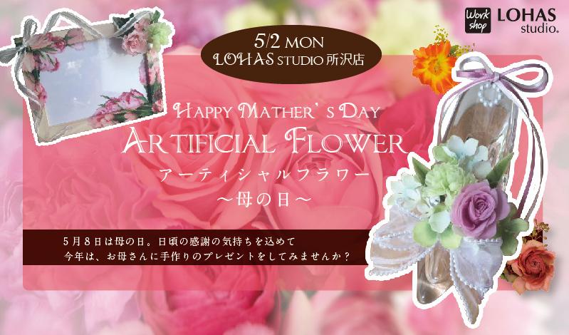 【所沢】アーティシャルフラワー -母の日-(ワークショップ)