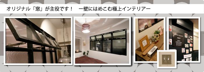 オリジナル窓が主役です ?壁にはめこむ極上インテリア?