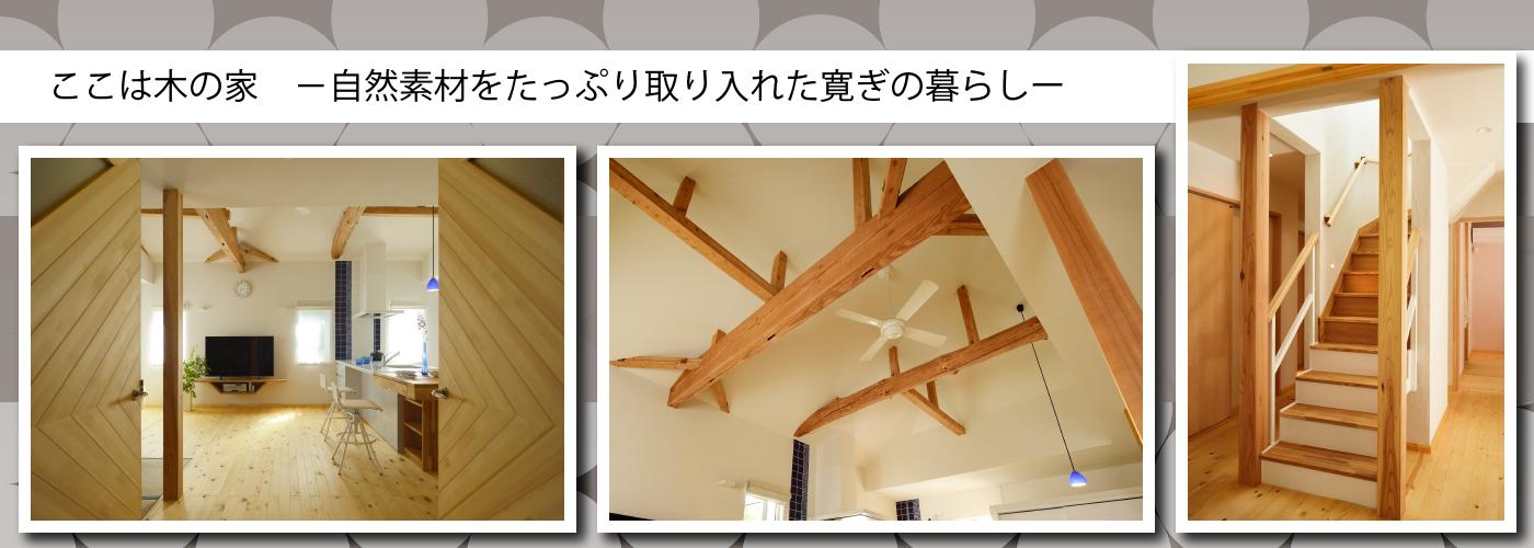 ここは木の家 -自然素材をたっぷり取り入れた寛ぎの暮らし-