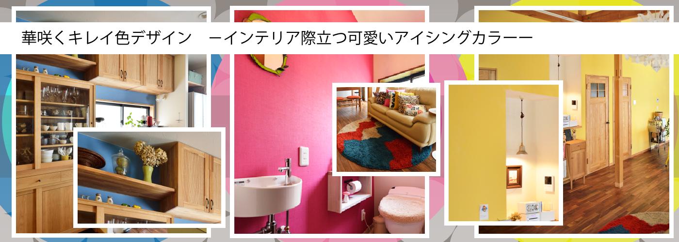 華咲くキレイ色デザイン -インテリア際立つ可愛いアイシングカラー