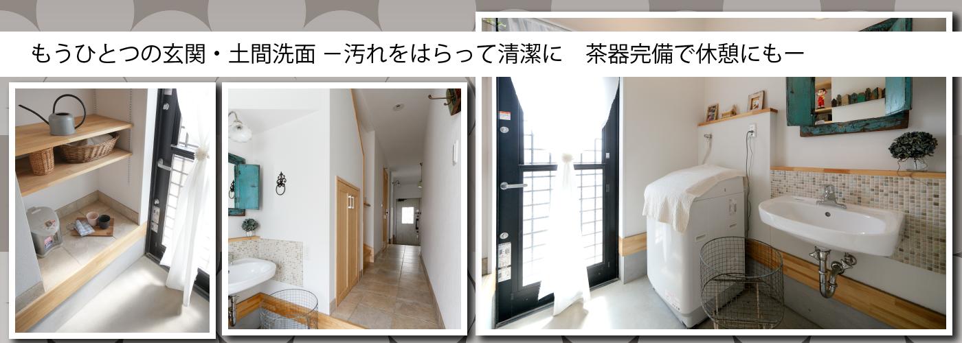 もうひとつの玄関・土間洗面 -汚れをはらって清潔に 茶器完備で休憩にも-