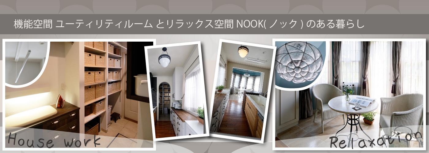 機能空間ユーティリティルームとリラックス空間 NOOK(ノック)のある暮らし