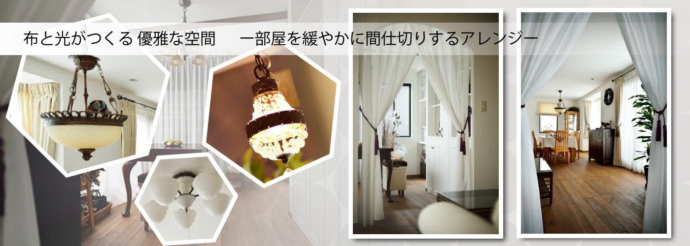 布と光がつくる優雅な空間 -部屋を緩やかに間仕切りするアレンジ-