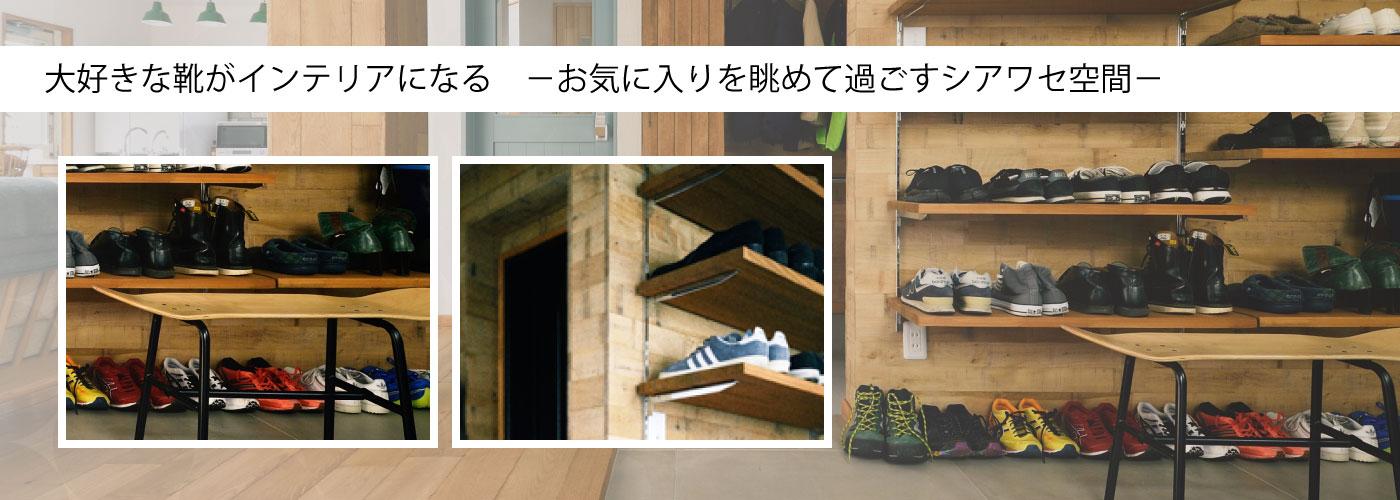 大好きな靴がインテリアになる -お気に入りを眺めて過ごすシアワセ空間-