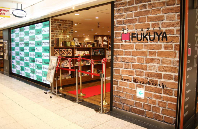fukuya03.jpg