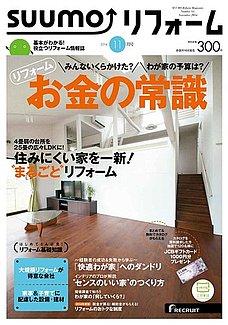 suumoreform201411-hyoushi.jpg