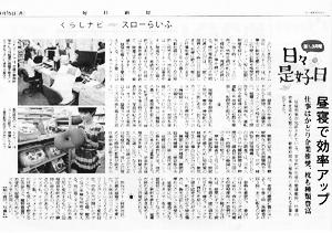 14_mainichi0915.jpg