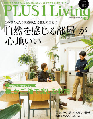 PLUS1Living No.94 Spring2016 表紙画像