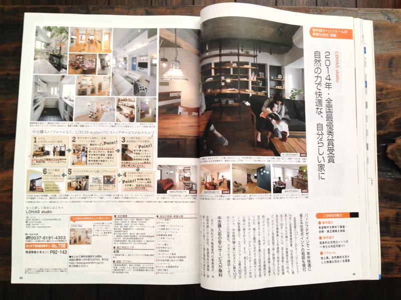 中古を買ってリフォームしようby suumo 2015SPRING 掲載ページ画像