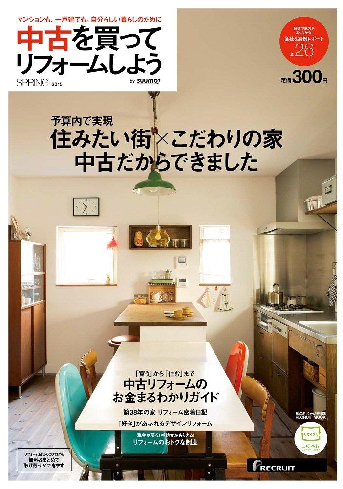 中古を買ってリフォームしようby suumo 2015SPRING 表紙