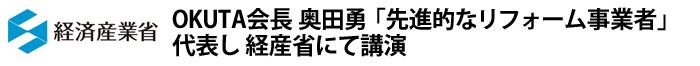 経済産業省 OKUTA会長 奥田勇「先進的なリフォーム事業者」 代表し 経産省にて講演