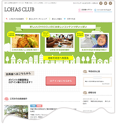 LOHAS CLUBサイト
