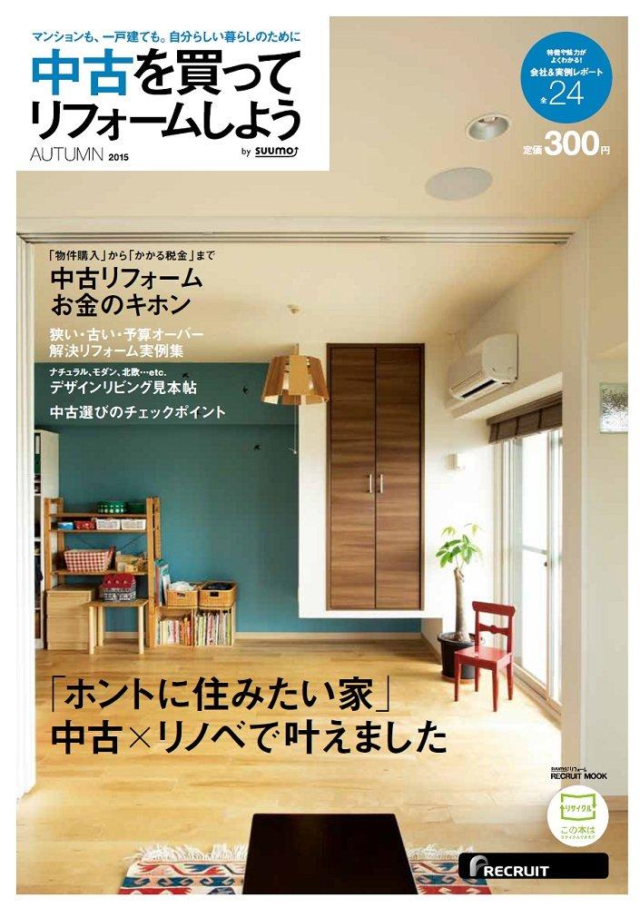 2015年8月29日発売「中古を買ってリフォームしよう 2015AUTUMN(リクルート社)」表紙