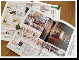 2015年8月29日発売「中古を買ってリフォームしよう 2015AUTUMN(リクルート社)」LOHAS studio 掲載画像1