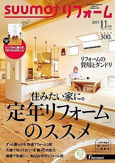 SUUMOリフォーム 2015年11月号 表紙画像
